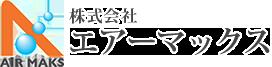 株式会社エアーマックス